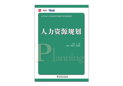 Cover of 人力资源规划