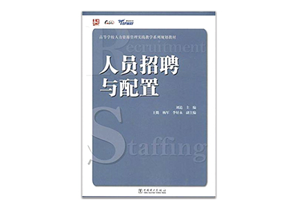 Cover of 人员招聘与配置